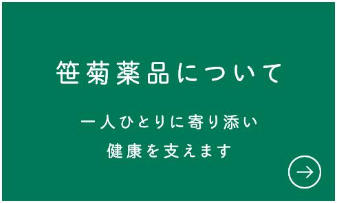 笹菊薬品について